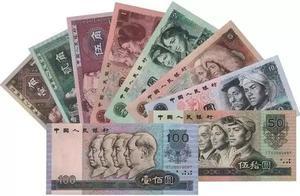 紧急通知!这些人民币已停止流通!4月30日前赶紧去兑换