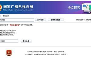 广电总局游戏新规是什么 网传广电总局游戏新规是真是假