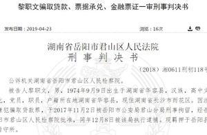 岳阳农商银行被骗贷790万 前信用社主任与骗子合谋违规放贷