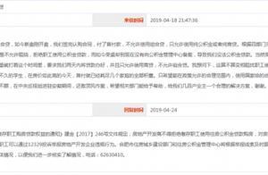 滨湖荣盛华府楼盘不允许组合贷?合肥市公积金管理中心回应