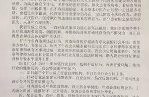 警方打掉涉医诈骗团伙,莆田健康产业总会:立即自查