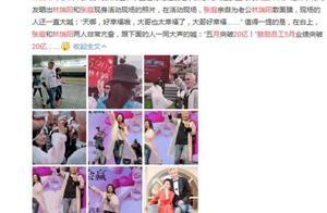 张庭林瑞阳鼓励员工5月赚20亿,活动现场亲自为老公敷面膜