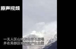 云南玉龙雪山无人区岩石崩塌,现场尘雾飞起!无伤亡,已设警示牌