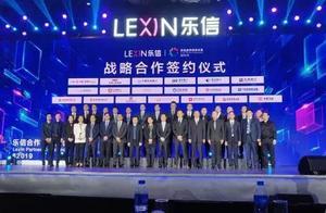 乐信召开2019合作伙伴大会,联合百家金融机构服务新人群