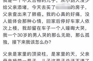 杭州小伙买房当天,父亲却查出肺癌!深夜痛哭落泪:儿子这辈子还不清了