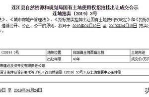 重磅!1.35亿!连江2019年第一幅地块终拍出!