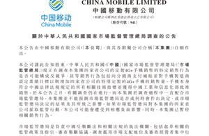 中国移动就要被调查,相关的销售行为已经被停止