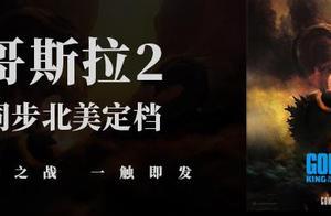 《哥斯拉2》同步北美定档!怪兽间的王者之战一触即发