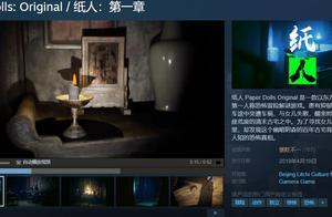 国风恐怖游戏《纸人》因为什么发生的故事?在Steam平台解禁开售