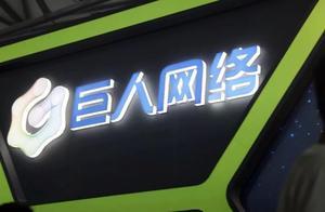 巨人网络325亿元天量限售股解禁 团贷网暴雷史玉柱信用受损