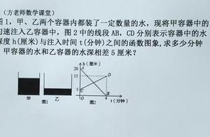 八年级数学:多少分钟,两个容器水深相差5厘米?一次函数应用题