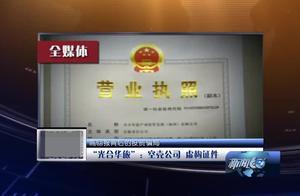 """""""光合华旅""""投资骗局曝光,年化收益率1500%?空壳公司虚构证件"""