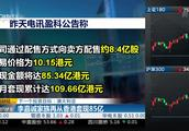 李嘉诚家族再从香港套现85亿  下一个投资目标:澳大利亚
