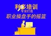 「利多培训」交易技术干货分享