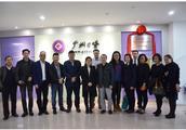 广州市海珠区工商业联合会莅临广州e贷考察调研