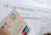 工商融e借跟信用卡吗