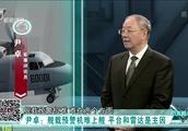 20171022《防务新时空》:凤凰军事——中国舰载预警机很快现身?  继美国之后第二个掌握