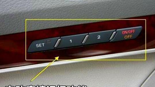 怎么调整汽车座椅靠背的按钮在哪示意图