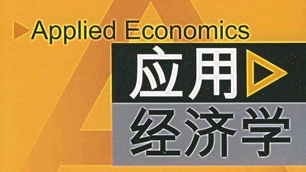 经济学专业出来干嘛
