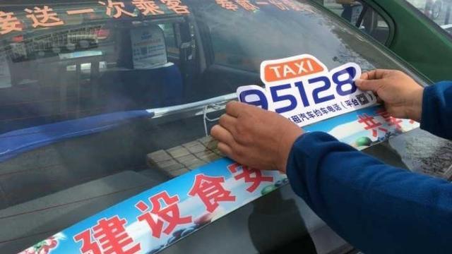 潍访出租车服务大发时时彩 潍坊出租车公司的大发时时彩号码