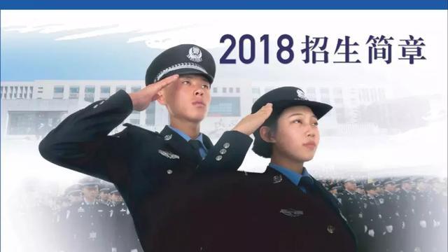 陕西警官职业学院是几本?