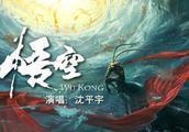 中国好歌曲里走出来的中国风经典原创 戴荃《悟空》