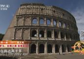 """走进罗马,走进""""巨大露天博物馆"""""""
