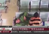 广西一男子考科目一,两次没过当场昏厥,只是精神高度紧张造成!