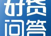 好贷问答:一个老外爱上了中国——那么他怎么买房呢?