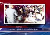 一中国游客在泰国普吉岛过马路时被撞身亡
