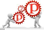 上市系P2P平台发展现状,12家出现问题(名单)