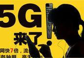 5G资费基本上确定,三大运营商价格有什么区别?