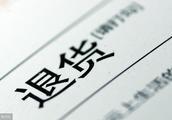 顾客闹着要退货退款怎么办?这5种方法轻松搞定客户!