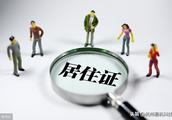 杭州人才居住证与杭州居住证的区别很大!
