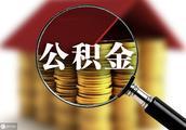 重磅!河南省公积金贷款新规:夫妻最高贷款额调为80万