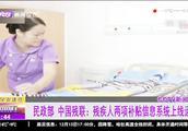 民政部、中国残联:残疾人两项补贴信息系统上线运行