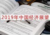 2019年中国经济新号角吹响 涉及金额或达2万亿元