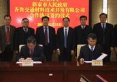 """合作签约!山东大学将在新泰建立""""工业技术研究院""""!"""