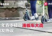 共享单车后新风口?硅谷爆发共享滑板车大战 中国企业也加入