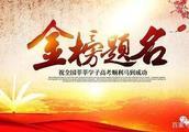 河南省2018年高考状元和理科前100名名单