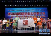 北京暑期夏令营哪家好?