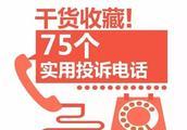 辽宁省民声网投诉电话
