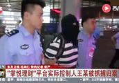 """上海公安机关成功将""""掌悦理财""""平台实际控制人王某抓捕归案!"""