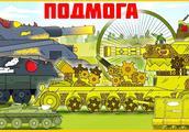 坦克世界搞笑动画-kv44决战时刻 苏系倾巢而出决战 奇葩坦克真多