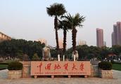 有两所中国地质大学,一所地位高,另一所条件好,你选哪个?