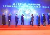 """上海市慈善基金会""""玉佛禅寺觉群大学生创业基金""""十周年庆典隆重举行"""