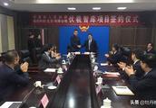 伏羲智库项目签约,投资百亿的互联网项目落户菏泽