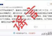 「网警辟谣」网传宣威13名男女感染SK5病毒死亡系谣言
