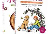 《小狗钱钱》、《小进说财》……培养