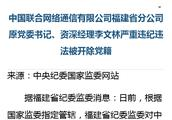 中国联合网络通信有限公司福建省分公司原党委书记、资深经理李文林严重违纪违法被开除党籍